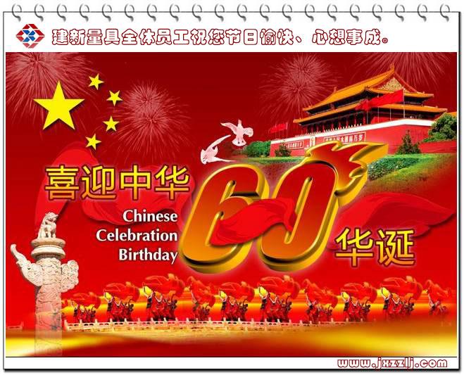 幼儿园国庆主题卡片